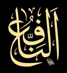 النافع Allah Names, Rain Art, Arabic Calligraphy Art, Geometric Designs, String Art, Mandala, Drawings, Patterns, Islamic Calligraphy