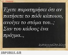 αστειες εικονες με ατακες Funny Texts, Funny Jokes, Speak Quotes, Funny Greek Quotes, Bring Me To Life, General Quotes, Funny Phrases, Clever Quotes, Jokes Quotes