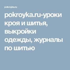 pokroyka.ru-уроки кроя и шитья, выкройки одежды, журналы по шитью