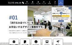 名古屋・東京のブランディング&店舗の設計デザイン事務所Kom