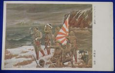 "1940's Japanese Pacific War Postcard ""Aleutian Islands Campaign "" - Japan War Art"