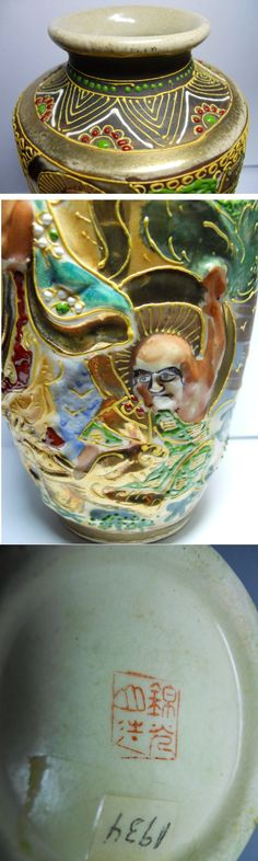 Vase, height 5 inch / 12.5 cm. Mark: Kinkozan tsukuru. This vase is marked with a sticker on the base saying 1934, it is however not known if this is a date. According to the family history it might be the year of acquisition.