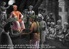 Shivaji Maharaj Quotes, Shivaji Maharaj Painting, Shivaji Maharaj Hd Wallpaper, Great King, History Facts, Hd Images, Art Logo, Mobile Wallpaper, Beautiful Places