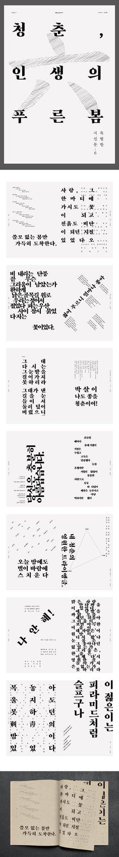 2014 Typography 2 특별한 시신문 6호 / #청춘 #바람체 타이포그래피 designed by #suhyeonkim