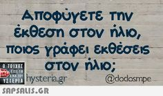 Greek funny quotes Funny Greek Quotes, Greek Memes, Funny Picture Quotes, Photo Quotes, Funny Photos, Funny Statuses, Funny Times, Try Not To Laugh, True Words