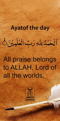 All praise belongs to Allah, Lord of all Worlds. #DarussalamPublishers #AyatOfTheDay #Quran #VersesOfQuran