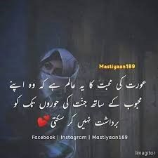 Anamiya Khan Urdu Thoughts My Face Book Urdu Poetry