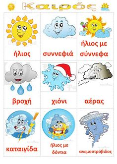 Sensory Activities, Preschool Activities, Learn Greek, Activities For 2 Year Olds, Greek Language, Preschool Education, Primary School, Special Education, Kids And Parenting