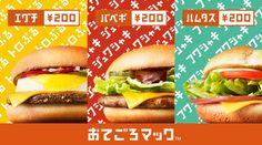 Menu Book, Food Menu Design, Web Design, Sale Banner, Food Drawing, Mcdonalds, Banner Design, Hot Dog Buns, Hamburger