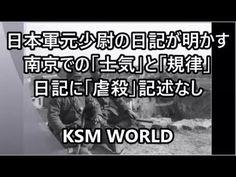 【KSM】南京事件 日本軍元少尉の日記が明かす「士気」と「規律」、中国匪賊の「蛮行」
