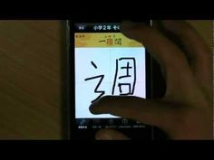 Android Apps for Learning Kanji -                                     nihon on the go