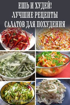 Eat and lose weight! The best recipes for weight loss salads - Healthy Cooking, Healthy Eating, Cooking Recipes, Healthy Recipes, Free Diet Plans, Lactose Free Diet, Best Diet Plan, Cauliflower Recipes, Diet Menu