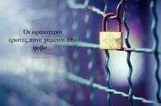 Μη το αφήνεις να συμβαίνει άλλο όσο είναι στο χέρι σου. Best Quotes, Love Quotes, Big Words, Greek Quotes, Say Something, Its A Wonderful Life, True Stories, Philosophy, Texts