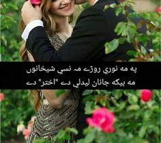 Pushto Poetry Pashto Shayari, Pashto Quotes, Sd Card, Poetry, My Favorite Things, Fashion, Profile, Moda, Fashion Styles