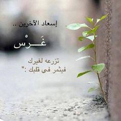 إسعاد الغير غرسٌ تزرعهُ لغيرك فيُثمر في قلبك #النجاح_نت #حقيقة #خير