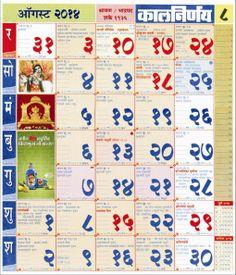 Kalnirnay August 2014 Marathi Calendar