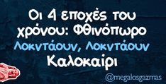 Picture Video, Funny Quotes, Jokes, Lol, Greek, Videos, Pictures, Humor, Funny Phrases