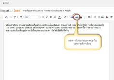 Built Your Blog สร้างบล็อกของคุณ: การเพิ่มรูปภาพในบทความ How to Insert Picture In Article