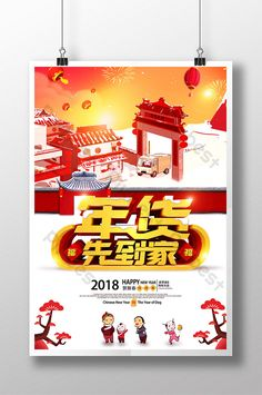 new year festival shopping mall supermarket promotion poster Creative Background, Background Images, Chines New Year, Promotion Display, Shopping Mall, Templates, Poster, Shopping Center, Picture Backdrops