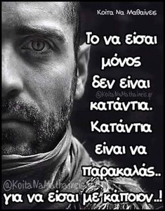 Greek Quotes, Wise Quotes, Quotable Quotes, Quotes To Live By, Inspirational Quotes, Religion Quotes, People Talk, True Words, Cool Words