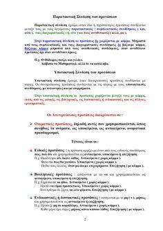Συντακτικό Greek Language, School Decorations, Kids Education, Teaching Kids, Mathematics, Classroom, Teacher, Learning, Blog