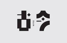 現代潮流感 字體設計 | MyDesy 淘靈感