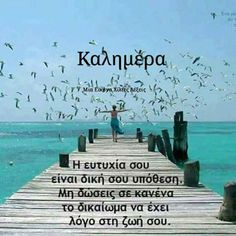 Words Quotes, Wise Words, Foreign Words, Adorable Quotes, Hello Weekend, Good Morning Good Night, Greek Quotes, Holidays And Events, Picture Quotes