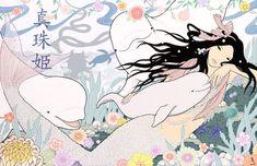 真珠 姫 / SHINJUHIME (Princess Pearl) Ilustración de la artista japonesa Yumiko Kayukawa.