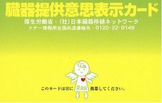 Donate Life Organ and Tissue Donation Blog℠: 岡山2病院の脳死移植無事終了 県内女性ドナーから臓器提供