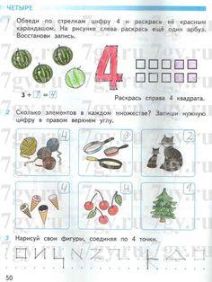 ГДЗ Математика 1 класс Рабочая тетрадь Дорофеев