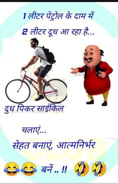 Funny Quotes In Hindi, Cute Funny Quotes, Jokes In Hindi, Jokes Quotes, Funny Jokes, Jokes Images, Funny Images, Funny Pictures, Good Morning Photos Download