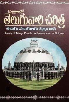 Chitrallo Teluguvari Charithra