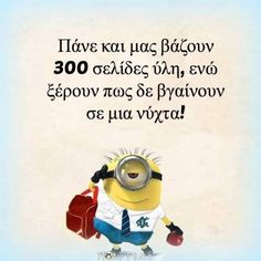. Minion Meme, Minions, Funny Greek, School Pictures, School Pics, Funny Statuses, Free Therapy, Greek Quotes, Funny Moments