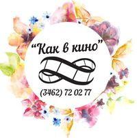 """""""Как в кино"""" Сургут (свадьба,оформление,аренда)"""