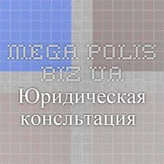 mega-polis.biz.ua Юридическая консльтация.