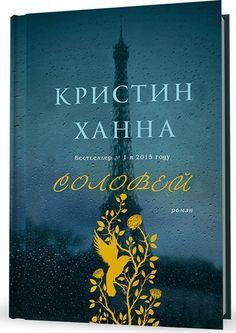 http://i.livelib.ru/boocover/1001514718/o/132e/Kristin_Hanna__Solovej.jpeg