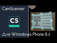 Приложение CamScanner для WINDOWS PHONE 8.1 Обзор на коленке  #camscanner #scaner #pdf #сканировать доки #windows #windowsphone