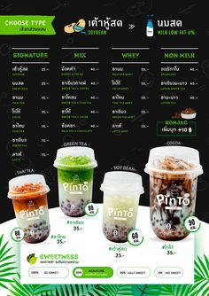 Header Design, Logo Design, Bubble Tea Menu, Menu Board Design, Tea Logo, Tea Design, Menu Boards, Tea Brands, Milk Tea