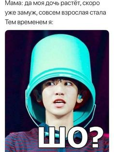 Ideas memes funny kpop exo for 2019 Life Humor, Mom Humor, Funny Mom Memes, Funny Quotes, Bts Suga, Bts Bangtan Boy, Funny Jokes For Adults, Exo Memes, Bts And Exo