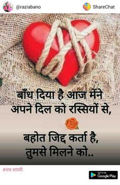 I dont know kia likha hai.but ap ki yado ny aesy mere dil qaed kia hai. Long Love Poems, First Love Quotes, Love Husband Quotes, True Love Quotes, Strong Quotes, Sayri Hindi Love, Marathi Love Quotes, Love Quotes In Hindi, Romantic Love Quotes