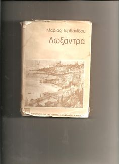 "greek book 1978 ""Λωξάντρα"" της Μαρίας Ιορδανίδου... ""LOXANDRA"" by Maria Iordanidou (a story in Constantinoupolis) ΒΙΒΛΙΟΠΩΛΕΙΟΝ ΤΗΣ ΕΣΤΙΑΣ [Electra's private library]"