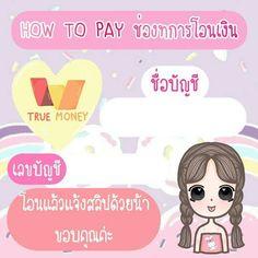 Disney Rapunzel, Disney Art, True Wallet, True Money, Line Store, Haha, Art Drawings, Cute, Design