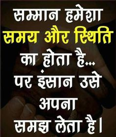 Our social Life Hindi Qoutes, Hindi Quotes On Life, Quotations, People Quotes, True Quotes, Motivational Quotes, Inspirational Quotes, Motivational Thoughts, Strong Quotes