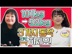 [지방탈출] -49kg 감량! 가장 효과 좋았던 운동 BEST 3★ - YouTube Song Wei Long, Body Motivation, Healthy Life, Detox, Health Fitness, Lose Weight, Language, Exercise, Train