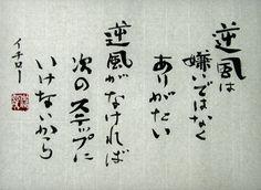 16.7/5.「逆風」
