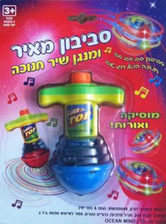 A spinning Dreidel that  lights up and plays classic Hanukkah song in Hebrew