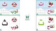 عالم الحروف والكلمات Arabic Alphabet Letters, Learn Arabic Alphabet, Learning Arabic, Lettering, Holiday Decor, Blog, Drink, Letters, Drinking
