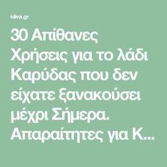 30 Απίθανες Χρήσεις για το λάδι Καρύδας που δεν είχατε ξανακούσει μέχρι Σήμερα. Απαραίτητες για ΚΑΘΕ Γυναίκα! -idiva.gr