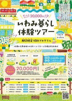 島根県石見「いわみ暮らし体験ツアー」イラスト