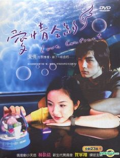 Outwardly, Xiao Feng is a stubborn tomboy and the captain of the Kendo, Ariel Lin, Chinese Tv Shows, Taiwan Drama, Prank Calls, Drama Free, Romance, Group Of Friends, Online Gratis